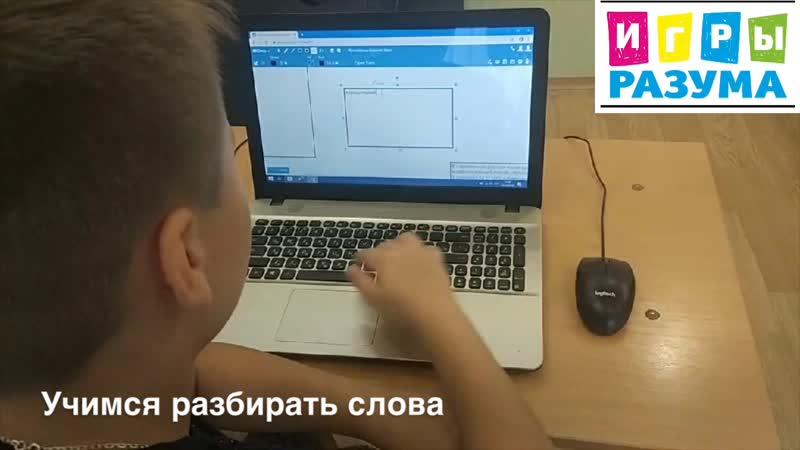 Русский язык Помогаем школьникам Детский центр ИГРЫ РАЗУМА г Симферополь Обучение детей