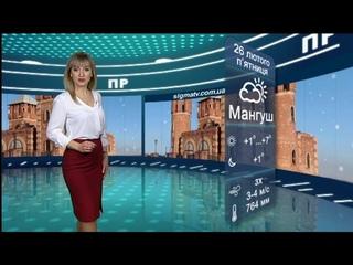 Прогноз погоды в Мариуполе и регионе на 26 февраля