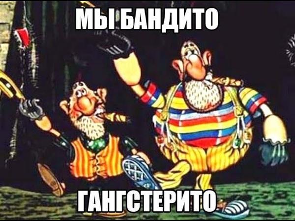 Бандито Гангстерито Приключения капитана Врунгеля Иван Ожогин Ярослав Баярунас 26 03 2020
