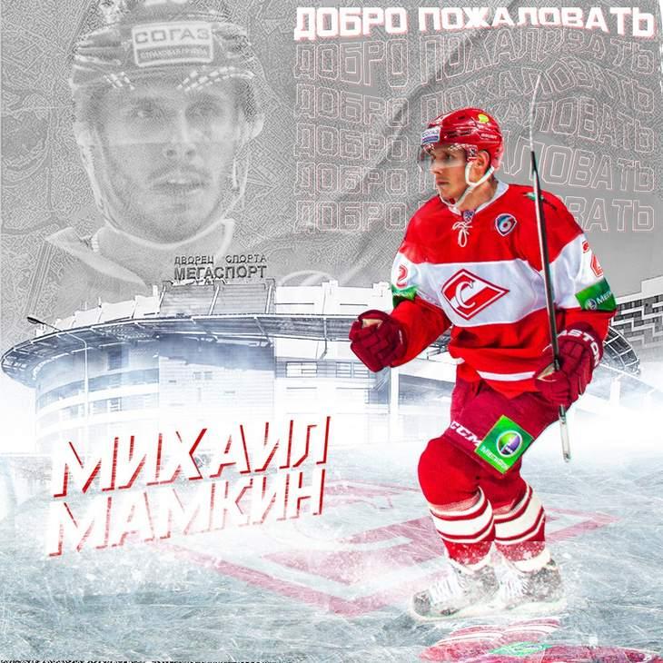 Михаил Мамкин
