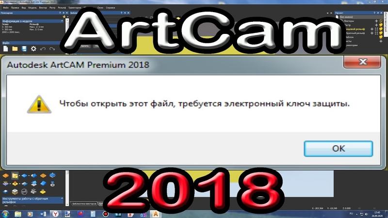 Artcam 2018 Чтобы открыть этот файл требуется электронный ключ защиты