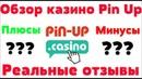 Обзор PinUp казино (Пинап) - бонусы, лицензия и отзывы реальных игроков