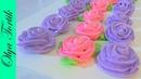 РОЗЫ из безе мастер класс Как сделать розу БЕЗЕ МК Olya Tortik Домашний Кондитер