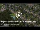 Клубный поселок One для партнеров OneLIfe Последние новости 23 03 2018 Запуск продаж