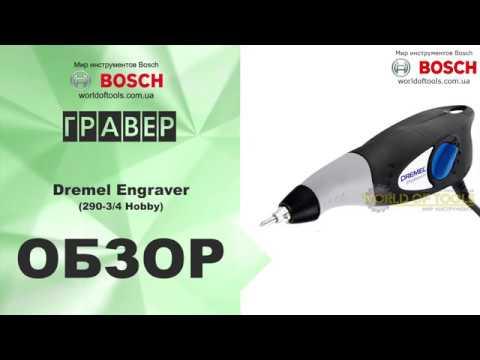 Гравер Dremel Engraver (290-34 Hobby)
