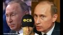 ФСБ о двойниках Путина а также ГЕНПРОКУРАТУРА и СК с АП