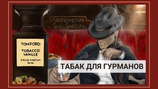 Сладкий табак Tom Ford Tobacco Vanille