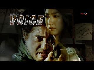 2 серия озвучка  Голос (тайская версия)/Voice (Thailand)