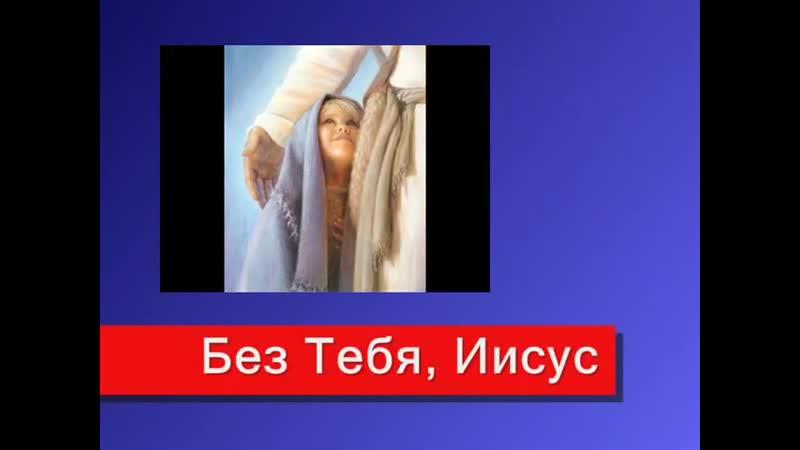 БЕЗ ТЕБЯ ИИСУС