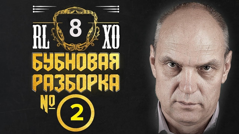 Бубновая разборка FIFA 19 RLXO 2 Shakhtar SHMAROVOZ