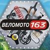 ВелоМото163