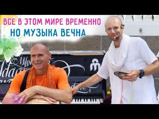 Все в этом мире временно, но музыка вечна. Сандхья-аватар д. Харьков.