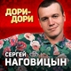 Сергей Наговицын - Встреча (kibergrad.com)