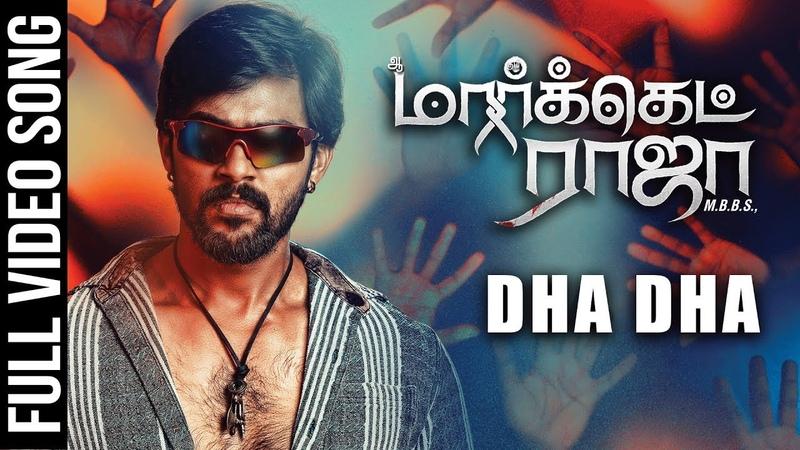 Dha Dha Video Song Market Raja MBBS Arav Kavya Thapar Saran Simon K King Surabi Films