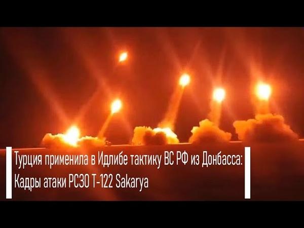 Турция применила в Идлибе тактику ВС РФ из Донбасса кадры атаки РСЗО T 122 Sakarya