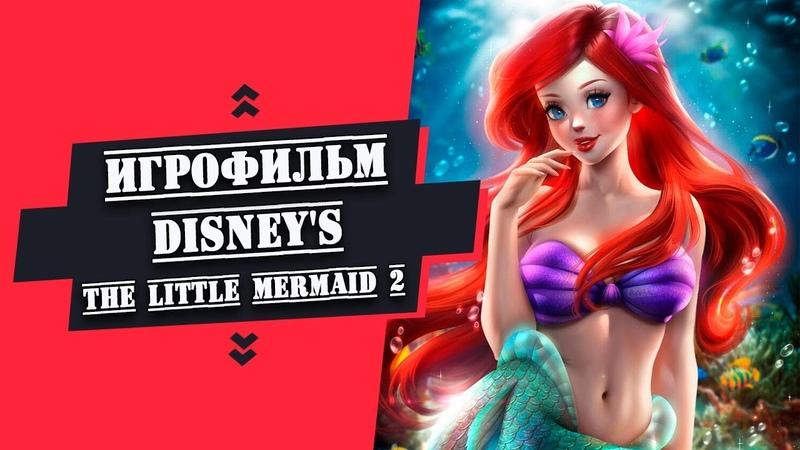 ИГРОФИЛЬМ ~ Disney's The Little Mermaid 2 ~ Sony PlayStation ~ Bungalo Party