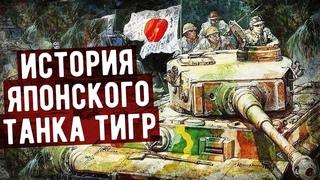 Что Стало С Японским Танком Тигр?