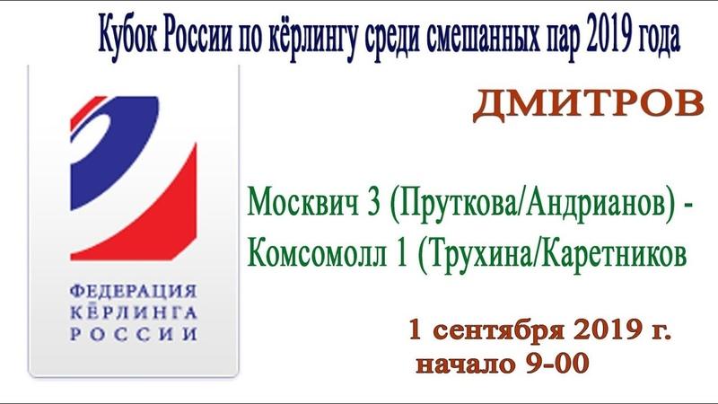 Москвич 3 (Прыткова/Андрианов) - Комсомолл 1 (Трухина/Каретников)