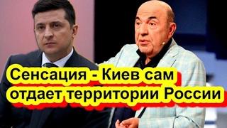 СЕНСАЦИЯ - Киев сам отдает свои территории России - Новости - Военный арсенал