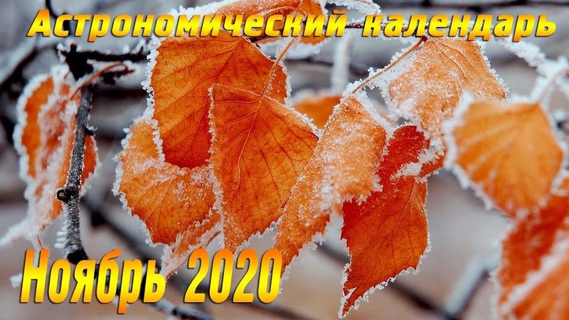 Астрономический Видеокалендарь на Ноябрь 2020 года