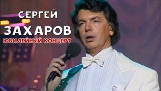 Юбилейный концерт Сергей Захаров /народный артист России/