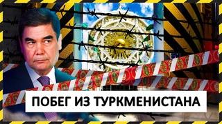 Побег из Туркменистана - культура страха, концлагерь голод убийства