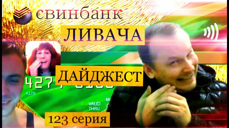 ЛИВАЧА ДАЙДЖЕСТ 123 серия