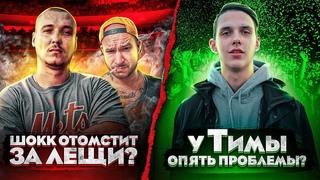 Бой Шокк против Рома Жиган (подробности вызова) / Тима Белорусских новый суд