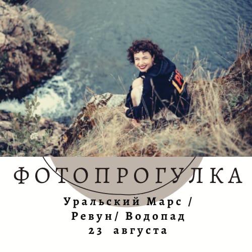 Афиша Тюмень Выезд Уральский Марс / Ревун / Водопад / 23.08
