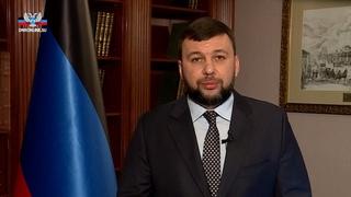 Обращение Главы ДНР Дениса Пушилина в связи с распространением коронавирусной инфекции