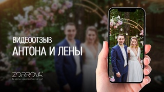Отзыв Лера ZORROVA - Свадьба Антона и Лены