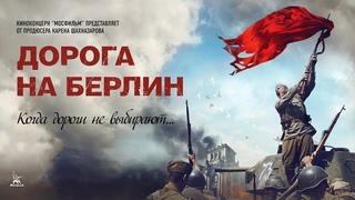 Дорога на Берлин (военный, реж. Сергей Попов, 2015 г.)