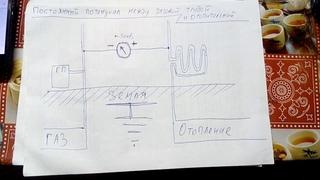 Источник постоянной ЭДС между двумя заземлениями (+отопление, -газ, 50 мВ). Схема