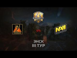 WGL GS TORNADO vs NAVI  2 Season 2014 Round 3 Бой 1 Энск