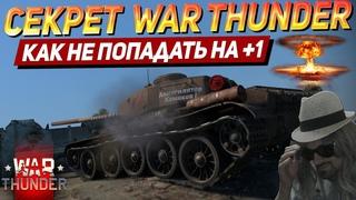 СТРАШНЫЙ СЕКРЕТ WAR THUNDER | Как не попадать на +1!!!