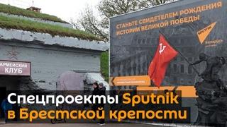 Sputnik Беларусь представил в Бресте спецпроекты о Великой Отечественной