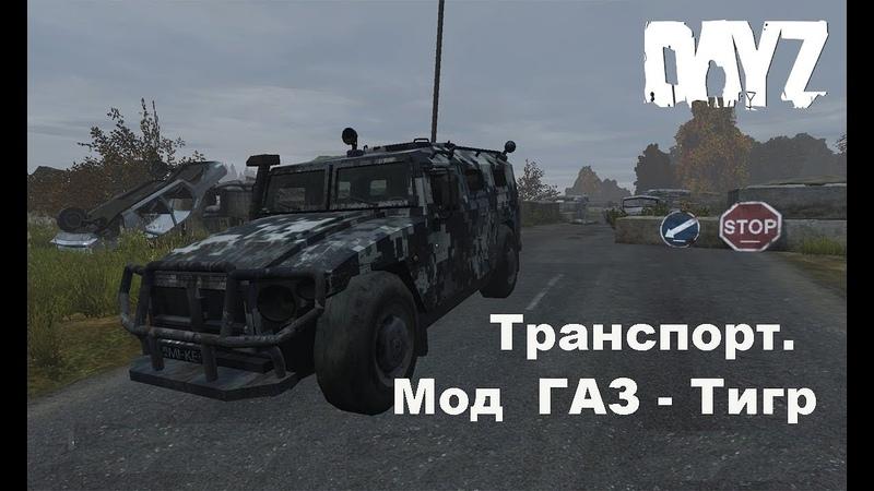 DayZ. Транспорт. Мод ГАЗ - Тигр
