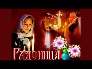 Радоница Посвящается памяти ушедших в иной мир. Автор Зоя Беликова