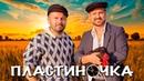 ПЛАСТИНОЧКА Я. Сумишевский и А. Петрухин