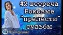 Роковые прелести судьбы Как выйти из петли разрушительных событий Ольга Альвайс всегранивселенной