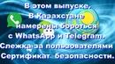 В Казахстане намерены бороться с WhatsApp и Telegram. Сертификат безопасностив Казахстане.