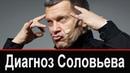 Стал известен диагноз Соловьева. Чем болен ведущий. Всё стало понятно !