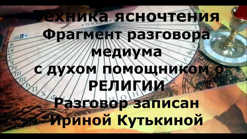 Религия и человек Медиум Ирина Кутькина