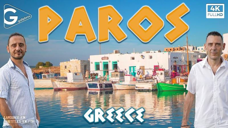 Paros Island Greece Vlog Aegean Cyclades Greek Islands