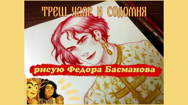 Превращаю Федьку Басманова в аниме нет Рисую фанарт и рассказываю про древнерусский фандом