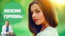 Регуляция женских гормонов. Советы от Доктора Шишонина!