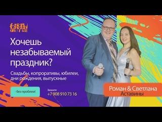 Профессиональные ведущие Екатеринбурга