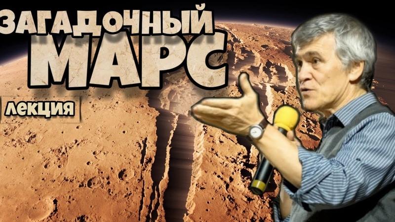 Сурдин В Г Загадочный Марс Лекция