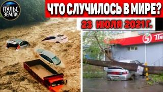 Катаклизмы за день 23 ИЮЛЯ 2021! Пульс Земли! в мире событие дня #flooding #ураган #потоп #град