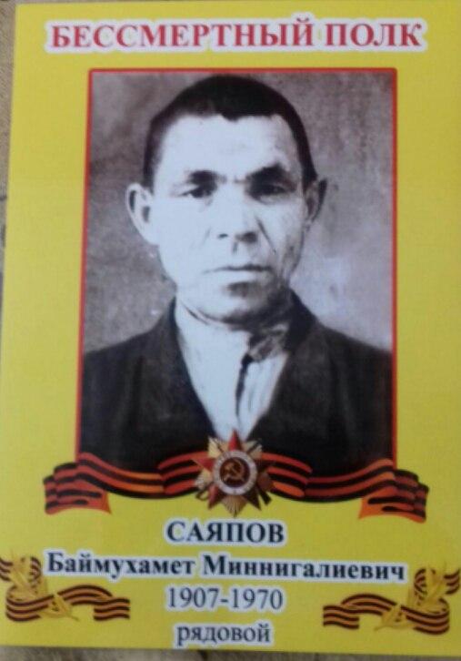 Афиша Уфа Родня